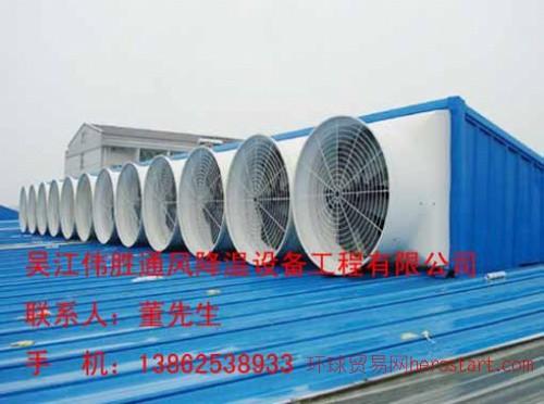 镇江屋顶风机,镇江屋面风机,丹阳风机厂