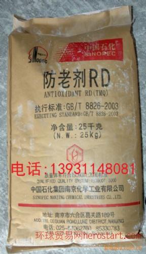 橡胶防老剂RD、甲、丁、4010NA