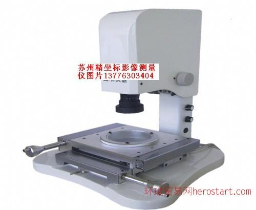 二次元测量机二维影像测量仪