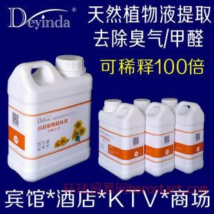 宾馆酒店KTV专用 除味剂 高效除臭 纯天然植物提取 安全环保
