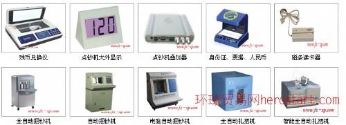 福州聚缘电子设备有限公司专业供应银行设备