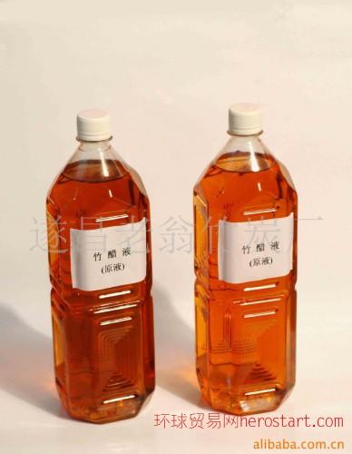 竹醋液,竹醋精制液