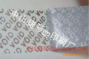 东莞黄江印刷厂:防伪标签│揭开留字防伪标签