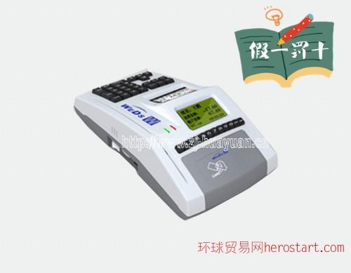 威尔消费机 C2000彩屏射频卡消费一体机
