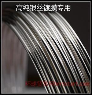 1号高纯银丝.纯银线.真空镀膜材料专用银丝