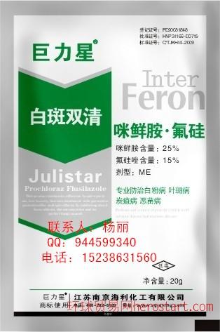 咪鲜氟硅唑  主要针对:白粉病、叶斑病、炭疽病 江苏南京海利化工