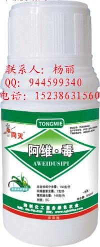 南京海利化工  阿维毒死蜱   螨虫、二三化螟、斑潜蝇、稻纵
