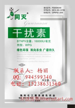 同灭-干扰素  生物杀虫制剂 江苏南京海利化工农药厂家