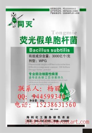 同灭-荧光假单胞杆菌 生物杀菌剂 江苏南京海利化工农药厂家