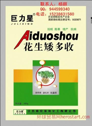 花生矮多收  控旺、膨果、防衰、抗病抗重茬 江苏海利化工