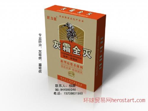 灰霜全灭(咪鲜胺.嘧霉胺)江苏南京海利化工农药厂家