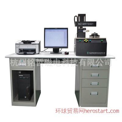 表磁分布检测系统MZ-MRTS501