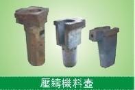 各规格的热室压铸机料壶,锌合金压铸机料壶
