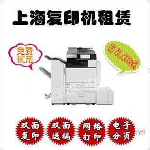 上海低价租赁复印机 彩色复印机租赁 租机赠机 来电