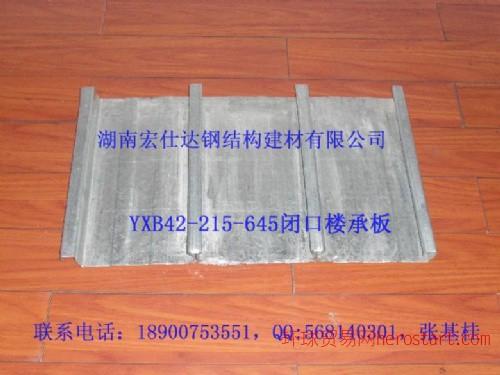 YXB42-215-645闭口楼承板