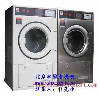 工服洗涤设备 专业洗涤工服洗衣机 幸福洗涤工服洗衣设备