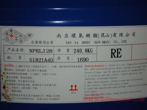 环氧树脂,南亚环氧树脂,地坪漆环氧树脂价格