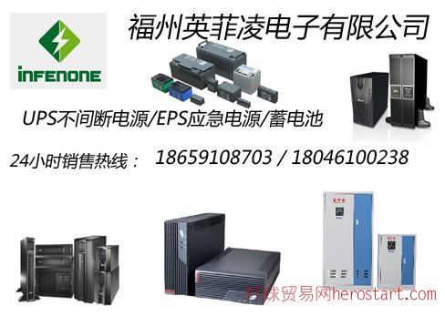 龙岩市UPS电源、龙岩UPS电源现货、龙岩UPS电源