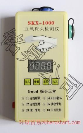 全国包邮!SKX-1000A血氧探头检测仪