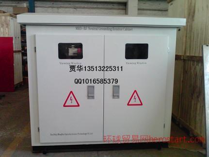 10KV中性点小电阻接地成套装置13513225311