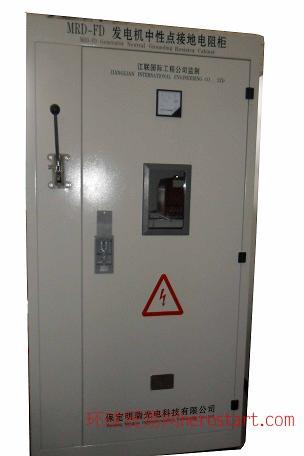 柴油机发电机中性点接地电阻柜,发电机接地电阻柜