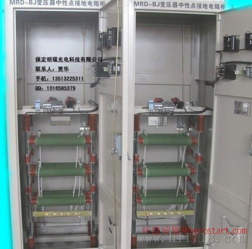 低压接地电阻柜 中性点接地电阻柜13513225311