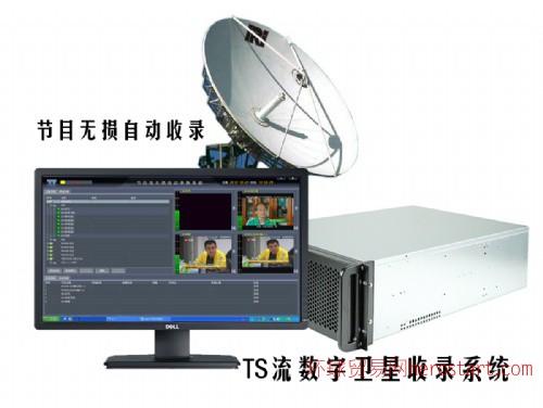TS流卫星收录系统