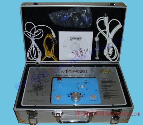 人体全科亚健康检测仪
