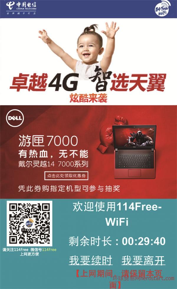 移动O2O新模式无线wifi广告亮剑传媒