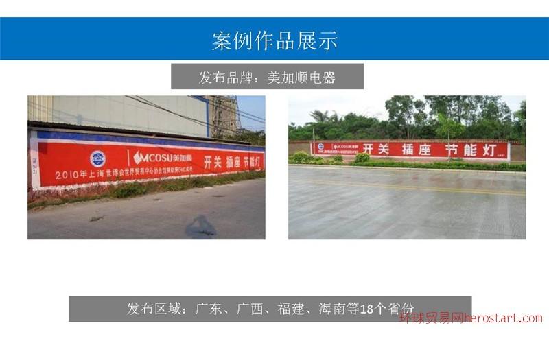 广东墙体广告 广州墙体广告 亮剑传媒