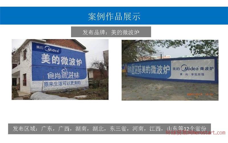 海南省墙体广告,三亚刷墙广告,亮剑围墙广告