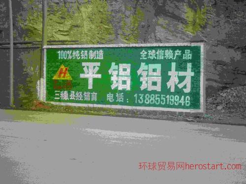 福州地区墙体广告制作 就找亮剑广告 专业值得信赖