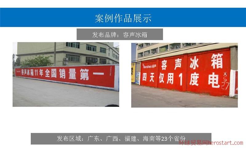 广东墙体广告,广州刷墙广告,亮剑围墙广告