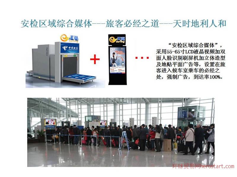 广州南站安检区高铁广告 安检广告 亮剑传媒