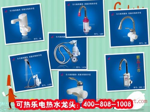 哈尔滨可热乐速热水龙头全国免费咨询电话4008081008