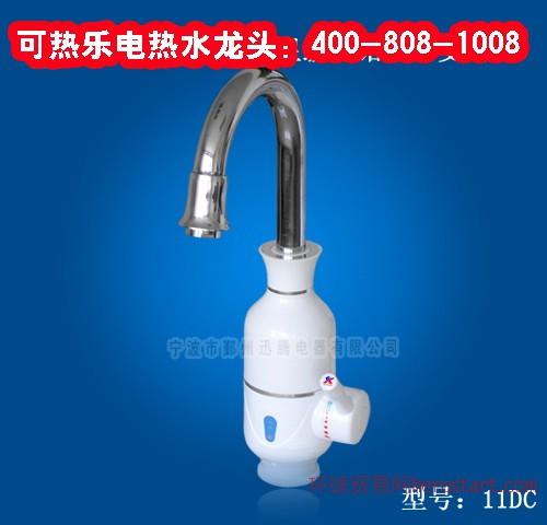 葫芦岛可热乐电热水龙头厂家批发,招代理4008081008