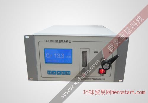 FN-E3001B(C、D)在线微量氧分析仪