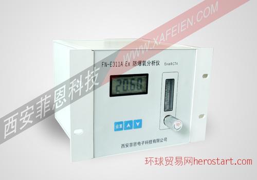 FN-E311Exi型氧量分析仪