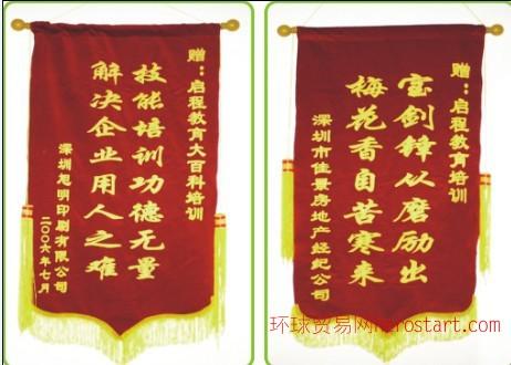 深圳专业制作流动红旗、定做活动旗帜、制作锦旗、三角旗的厂商