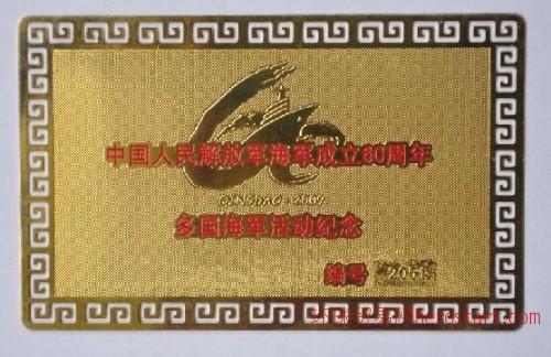 深圳专业制作金卡、定做金属贵宾卡、制作金属会员卡、金属书签的厂商