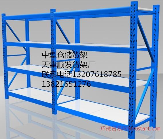 天津货架厂超市货架仓储货架天津顺发仓储货架厂生产