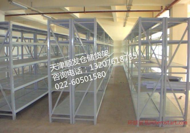 天津货架厂天津仓储货架厂天津仓储货架有限公司