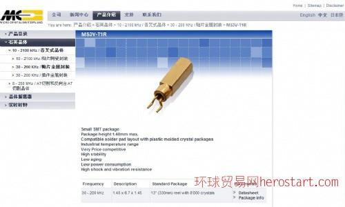 瑞士微晶晶振MS3V-T1R MS5V-T1R 32.768KHZ