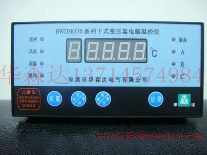 变压器温控器