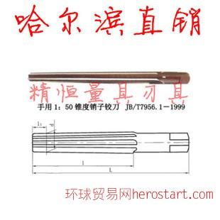 带护锥复合中心钻B型 Φ3.15 哈尔滨 哈量 成量