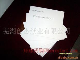 A级涂布白板纸 A级 安徽芜湖