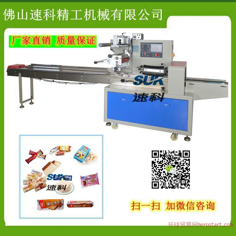 佛山速科SZ-320饼干包装机夹心饼干封口包装机械