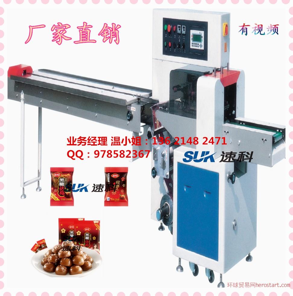 佛山速科SZ-320糖果包装机食品包装机械