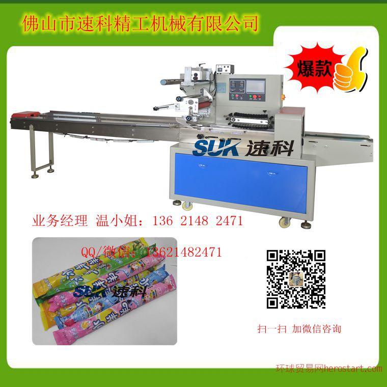 佛山速科:枕式棒棒冰包装机