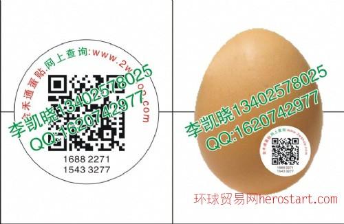 鸡蛋标、防伪蛋贴、鸡蛋标签、二维码溯源蛋标